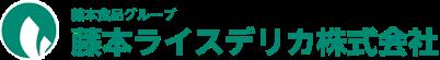 藤本ライスデリカ 株式会社